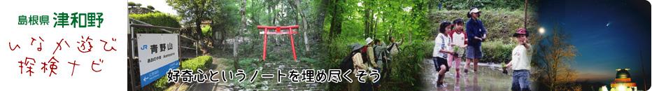 島根/津和野 いなか遊び探検ナビ